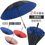 【即納】傘 24本骨傘 超撥水 かさ カサ おしゃれ 男性 メンズ レディース 女性 長傘 2色 2層 ビジネス 梅雨 雨傘 アンブレラ 防風 頑丈 雨の日 かわい