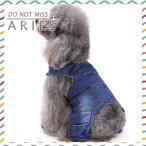 犬服 秋冬用 春 秋 冬 ペットウェア ペット服 犬の服 犬服 オーバーオール ペット用品 小型犬 中型犬 保温XDX05-AL14