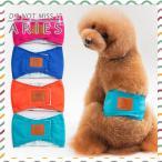 マナーパンツ 犬 ペットウェア 犬服 ドックウェア オムツ 生理 衛生的 雌犬 小型犬用 中型犬用 大型犬用XDX05-AL22