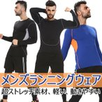 トレーニングウェア スポーツウェア メンズ フィットネス 三点セット 動きやすい ランニング トレーニング 吸汗速乾 超軽量 レギンスYUD-AL561