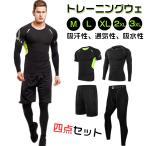 トレーニングウェア スポーツウェア メンズ フィットネス 四点セット 動きやすい ランニング トレーニング 吸汗速乾 超軽量 レギンスYUD-AL582
