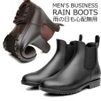 Boots, Rain Shoes - レインシューズ メンズ 男性用 レインブーツ ショートブーツ 雨靴 防水 雨具 梅雨 雨対策 サイドゴア 軽量 人気 雨の日グッズYXK2-TB191