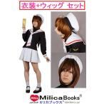 カードキャプターさくら 友枝小学校制服 冬服 ウィッグ付き コスプレ 衣装 MilicaBooks