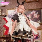 Fate/Grand Order コスプレ アストルフォ コスプレ 衣装 FGO コスプレ