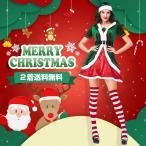 クリスマス 衣装 サンタクロース コスプレ サンタ 大人用 メンズ レディース カップル クリスマス パーティー 仮装 忘年会 女性用 2着送料無料