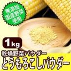 (代引き不可)無添加・国産野菜使用! 乾燥野菜パウダー とうもろこしパウダー 1kg