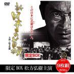 (予約商品)DVD 松方弘樹主演 「新 日本の首領」 9枚組 限定ボックス DALI-10824