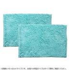 イケヒコ バスマット 洗える 吸水 速乾 無地 『クリア』 ブルー 2枚セット 約35×50cm 3440650