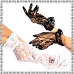 グローブ 手袋 アームウォーマー レース ショート丈 結婚式 パーティー用 ホワイト・ブラック