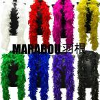 羽 マラボー ステージ衣装 羽根 フェザー マラボー オーロラファイバー付き 8カラー