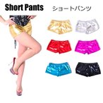 ダンス衣装 パンツ ショートパンツ ホットパンツ メタリック ストレッチ素材 6カラー
