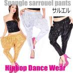 スパンコール ダンス 衣装 パンツ サルエルパンツ ヒップホップ ダンス 衣装 ゴールド シルバー ブラック フリーサイズ 裏地つき