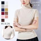 ハイネック タートルネック 半袖 トップス Tシャツ メッシュ素材 ホワイト ピンク ネイビー ブラウン ブラック 大きいサイズあり M L XL XXL 送料無料