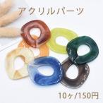 アクリルパーツ 不規則チェーン 42×52mm 全10色【10ヶ】