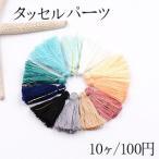 タッセルパーツ ハンドメイド用 全12色【10ヶ】
