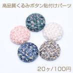 高品質くるみボタン貼付けパーツ 麻布 半円 18mm【20ヶ】