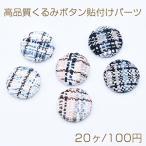 高品質くるみボタン貼付けパーツ 麻布 半円 20mm【20ヶ】