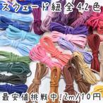 スウェード 紐 2m 10円 全42色 革紐アクセサリーパーツ No.30-42