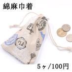 綿麻巾着 王冠&エッフェル塔柄 100×140mm ベージュ【5ヶ】