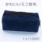 かわいいミニ財布 コーデュロイ財布 立体 ネイビー【1ヶ】