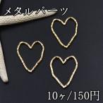 メタルパーツ 模様入りハート 32×24mm ゴールド【10ヶ】