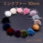 ミンクファー 天然素材 ボール 30mm 全14色【10ヶ】