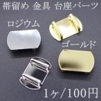 帯留め 金具 台座パーツ 長方形(脇丸) 17×26mm
