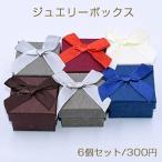 ジュエリーボックス 指輪ボックス 正方形C 蝶結び 5×5cm【6個セット】※ネコポス不可