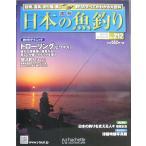 週刊 日本の魚釣り 2014/11/5 Vol.212 ビワマス キビレ アシェット社