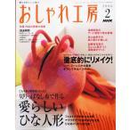 NHKテキスト [おしゃれ工房] 2006/2 ニット・ジーンズ/リメイク 布で作るひな人形 フェルト アート感覚/着物 通園・通学 付録なし