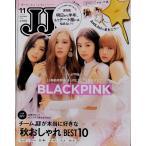 2018/11 JJ デート服 BLACKPINK リサ ロゼ