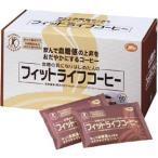 送料無料 フィットライフコーヒー30包入 おまけ5包贈呈中