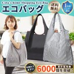 エコバッグ 買い物袋 エコバック 折り畳み 大容量 ショッピングバッグ 防水素材