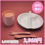 ベビー食器セット MELA 2tone りんご キッズ食器セット マストロジェペット 出産祝い 誕生...