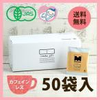 オーガニック カフェインレス コーヒー モカ ドリップ 50袋 コトハコーヒー 妊婦 マタニティ 授乳中 おすすめ 送料無料 デカフェ cotoha