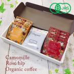 オーガニック コーヒー ハーブティー セット ペルー カモミール ローズヒップ 有機栽培 ドリップバッグ カフェインレス
