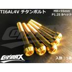 【COTRAX】ROYAL 64チタンボルト 全3色 1本販売 M8×55mm Bヘッド トルクスタイプ TI6AL4V 軽量 カスタム ボルト 台湾製 ドレスアップ チューニング
