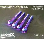 【COTRAX】ROYAL 64チタンボルト 全3色 1本販売 M8×60mm Bヘッド トルクスタイプ TI6AL4V 軽量 カスタム ボルト 台湾製 ドレスアップ チューニング