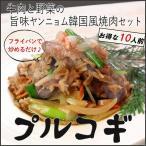 送料無料 プルコギ ヤンニョム牛スライスと野菜のセット 10人前 韓国風すきやき焼肉 牛肉 通常1〜2営業日以内に発送