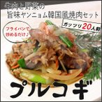 プルコギ ヤンニョム牛スライスと野菜のセット 20人前 韓国風すきやき焼肉 牛肉 通常1〜2営業日以内に発送