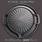 【送料無料】【予約】チーズサムギョプサル 専用 鉄板 たまご蒸し チーズフォンデュ焼肉 焼き肉 韓国料理 BBQ