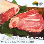サーロイン ストリップロイン ブロック肉 約5〜7kg/本 オージービーフ オーストラリア産 ステーキ ローストビーフ BBQ 業務用