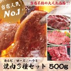 焼肉セット 3種 ハラミ ロース カルビ 合計500g 牛 牛肉 焼肉 バーベキュー セット 肉 BBQ キャンプ s500g 通常1〜2営業日以内に発送