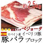 送料無料 イベリコ  豚バラ 最高ランク ベジョータ ブロック かたまり 約2.5kg  豚肉 バーベキュー セール 通常1〜2営業日以内に発送