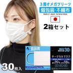 2箱セット合計60枚 日本製 30枚入 不織布 個包装 白 2点以上送料無料  大阪工場直送