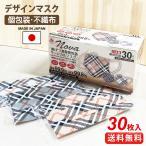マスク 日本製 使い捨て 不織布 個包装 チェック 柄 30枚入 大人 かわいい おしゃれ 冬用 ポイント消化 レディース