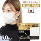 大口注文OK マスク 日本製 50枚入 個包装 使い捨て 不織布 大人用 普通サイズ 白マスク ソフトタイプ サージカルマスク 国産マスク 個別包装  メンズ レディース
