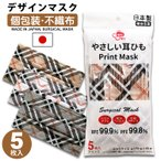 2点購入で送料無料 マスク 日本製 使い捨て 不織布 個包装 チェック 柄 5枚入 大人 かわいい おしゃれ 使い切り サージカル 冬用 レディース ポイント消化