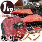 Shoulder - 72時間限定500円引 肉 牛肉 ミスジ みすじ 焼肉セット 焼き肉セット 1kg BBQ 焼肉用 BBQ バーベキュー 安い 送料無 赤身 牛赤身 大容量 メガ盛