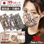 日本製 30枚入 チェック柄 2点以上送料無料  不織布 大阪工場直送